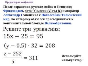 После поражения русских войск в битве под Фридландом, дата (x) месяц (y) год