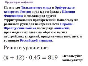 По итогам Тильзитского мира и Эрфуртского конгресса Россия в год (z) отобрала