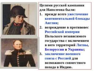 Целями русской кампании для Наполеона были: прежде всего ужесточение континен