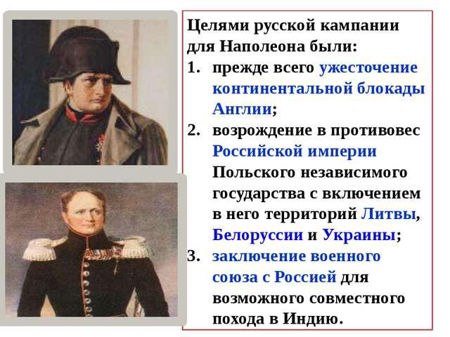 Целями русской кампании для Наполеона были: прежде всего ужесточение континен...