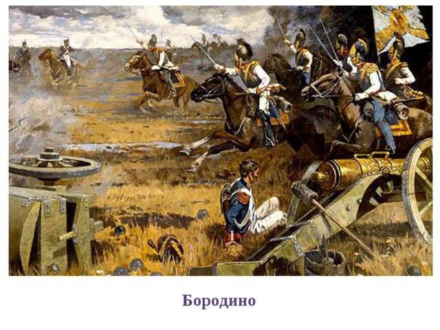 Бородино