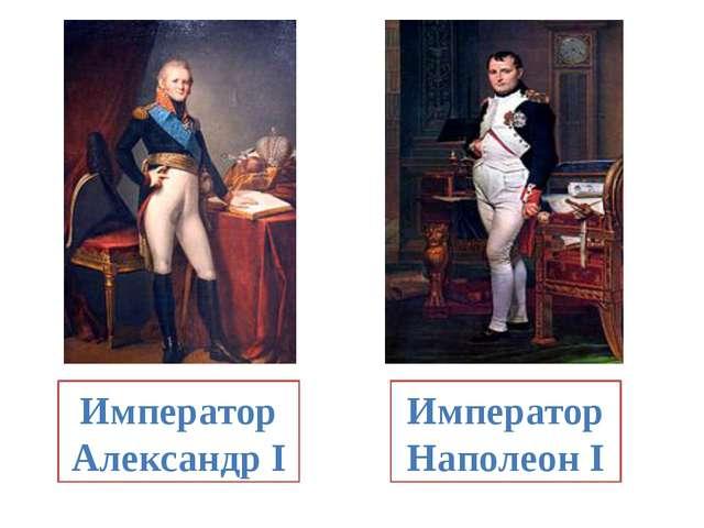 Император Александр I Император Наполеон I
