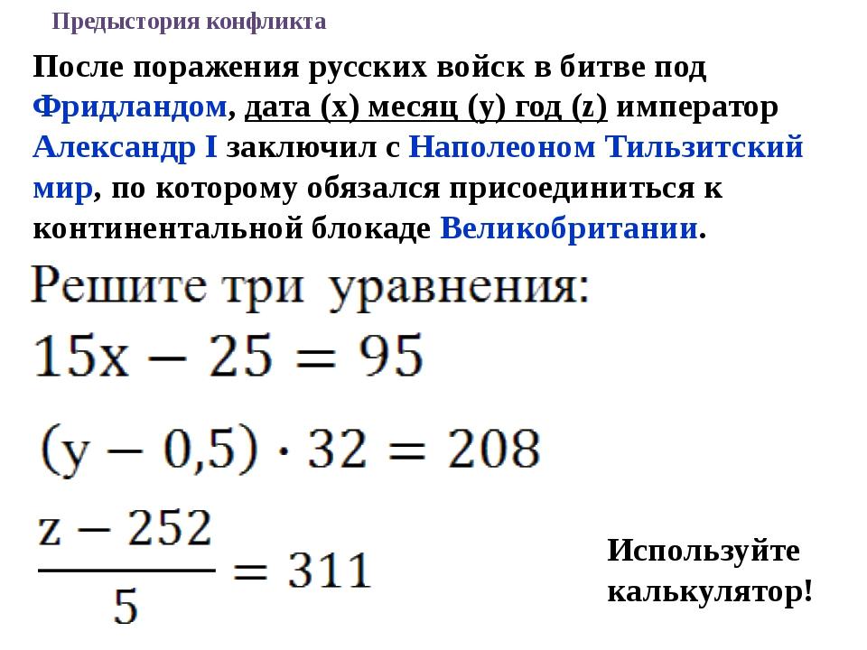 После поражения русских войск в битве под Фридландом, дата (x) месяц (y) год...