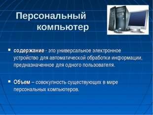 Персональный компьютер содержание - это универсальное электронное устройство