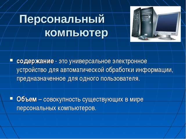 Персональный компьютер содержание - это универсальное электронное устройство...