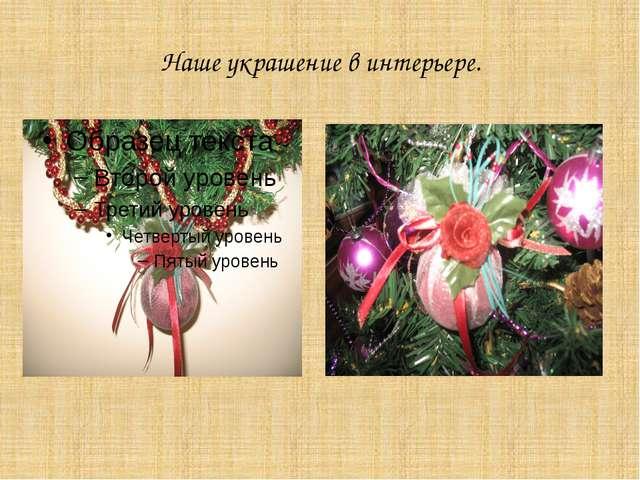 Наше украшение в интерьере. Головинова Наири Сергеевна МОБУ гимназия № 44 г.С...