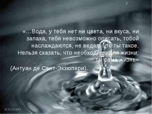 «…Вода, у тебя нет ни цвета, ни вкуса, ни запаха, тебя невозможно описать, то