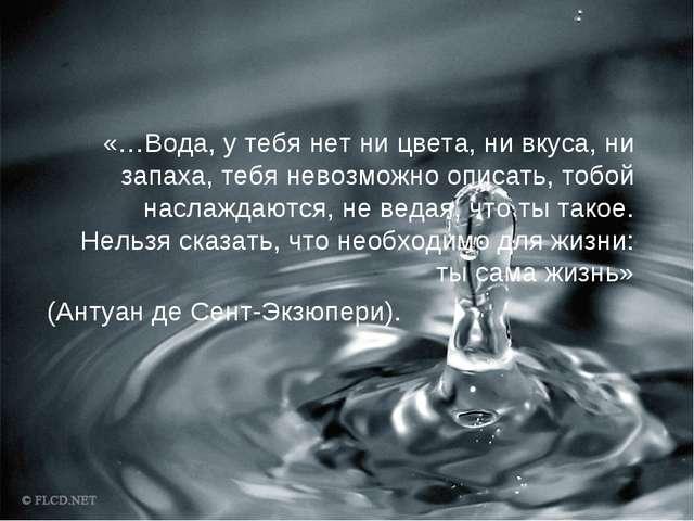 «…Вода, у тебя нет ни цвета, ни вкуса, ни запаха, тебя невозможно описать, то...
