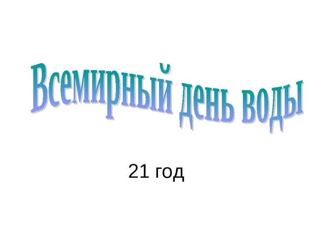 21 год