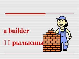 a builder құрылысшы