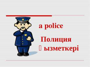 a police Полиция қызметкері