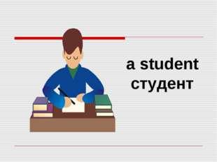 a student студент