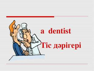 a dentist Тіс дәрігері
