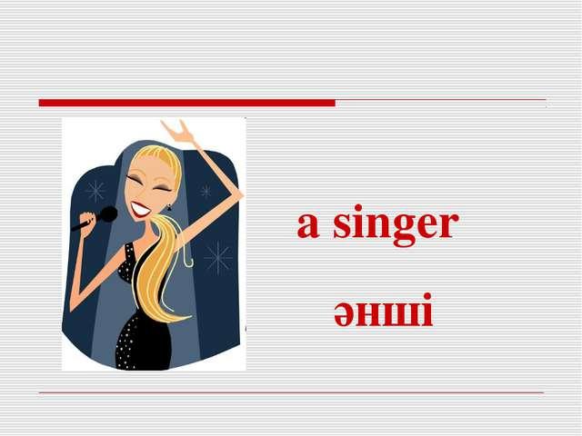 a singer әнші