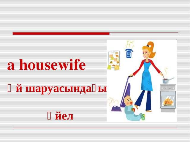 a housewife Үй шаруасындағы әйел