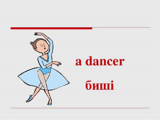 a dancer биші