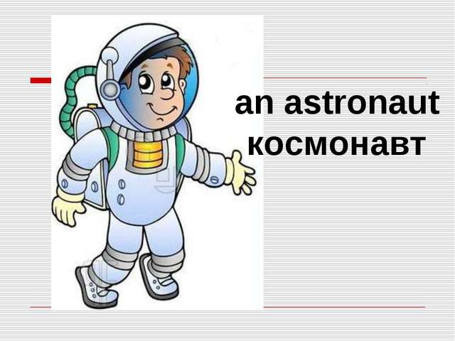 аn astronaut космонавт