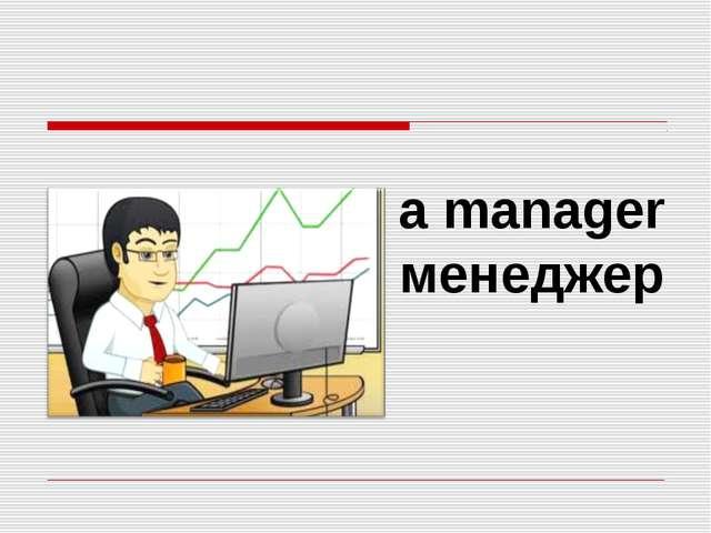a manager менеджер