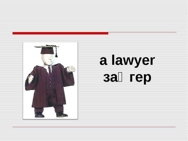 a lawyer заңгер