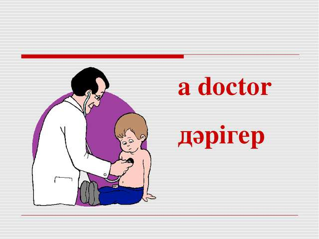 a doctor дәрігер