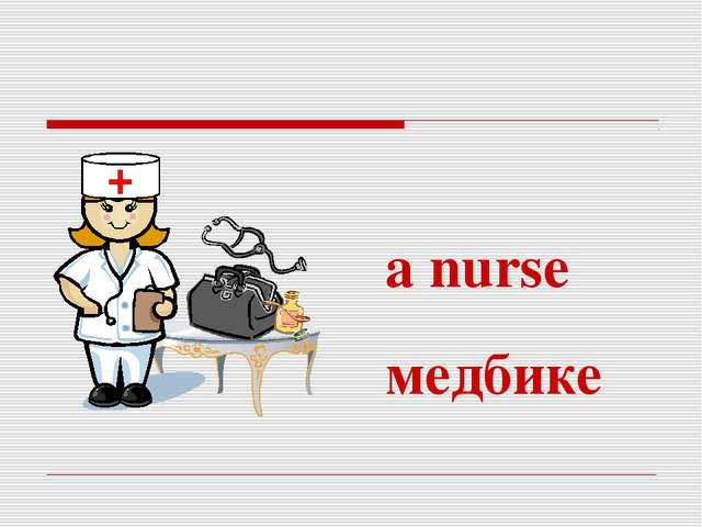 a nurse медбике