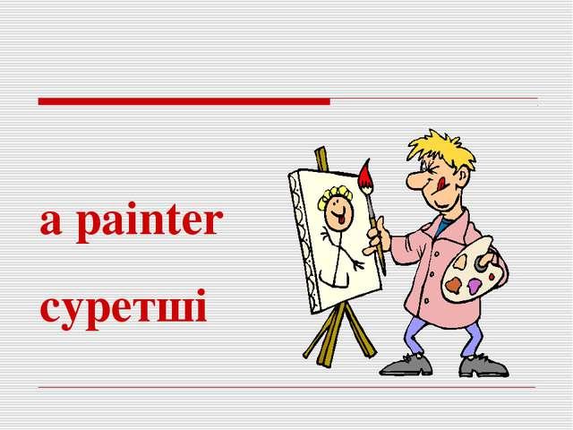 a painter суретші