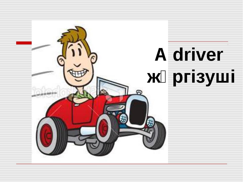A driver жүргізуші