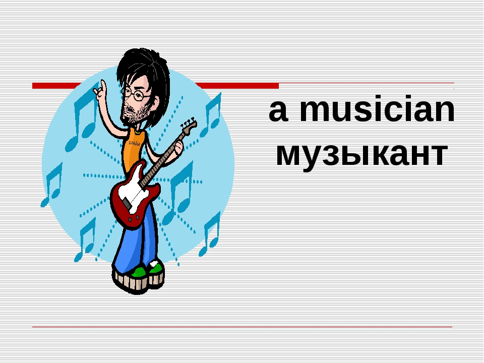 a musician музыкант