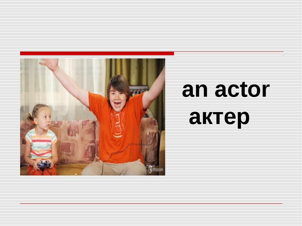 an actor актер
