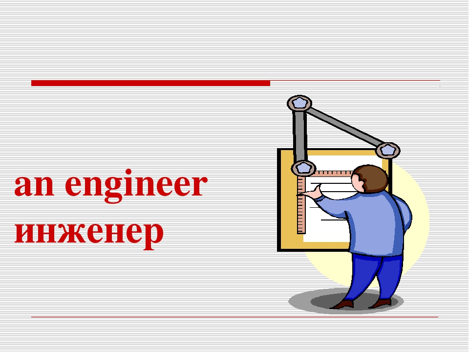 an engineer инженер
