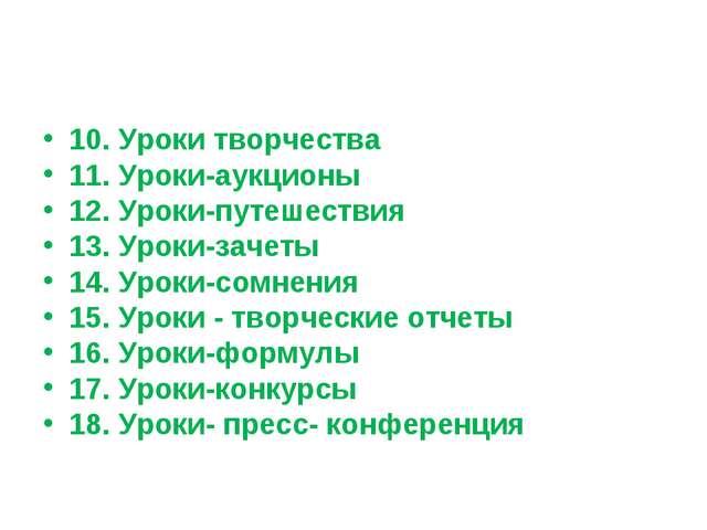 10. Уроки творчества 11. Уроки-аукционы 12. Уроки-путешествия 13. Уроки-зачет...