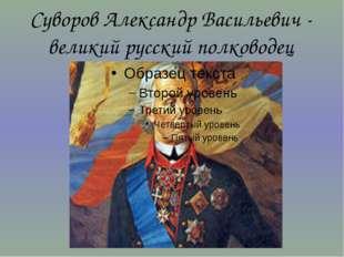 Суворов Александр Васильевич - великий русский полководец