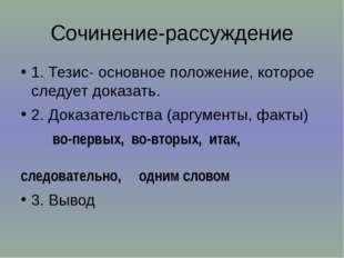 Сочинение-рассуждение 1. Тезис- основное положение, которое следует доказать.