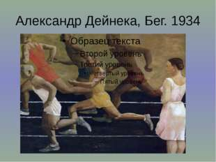 Александр Дейнека, Бег. 1934