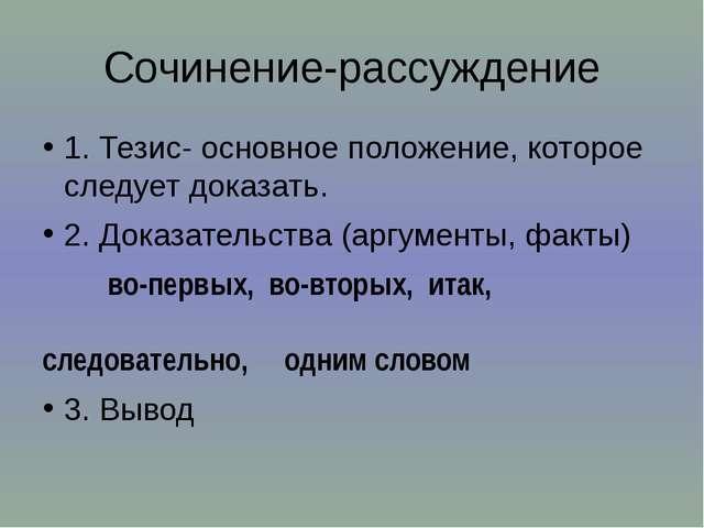 Сочинение-рассуждение 1. Тезис- основное положение, которое следует доказать....