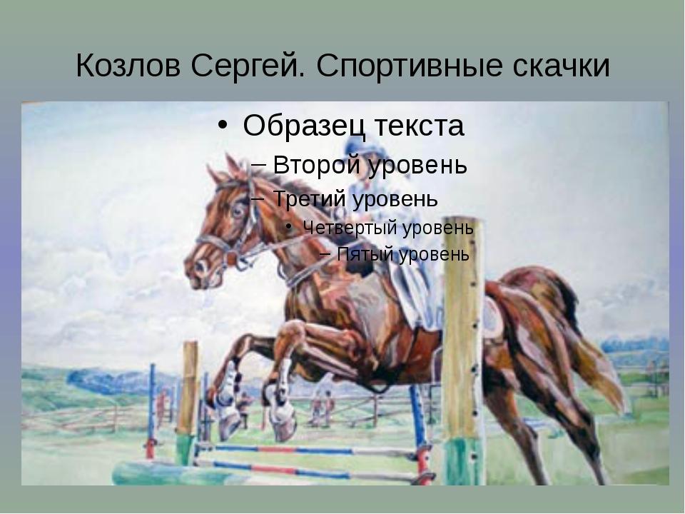 Козлов Сергей. Спортивные скачки
