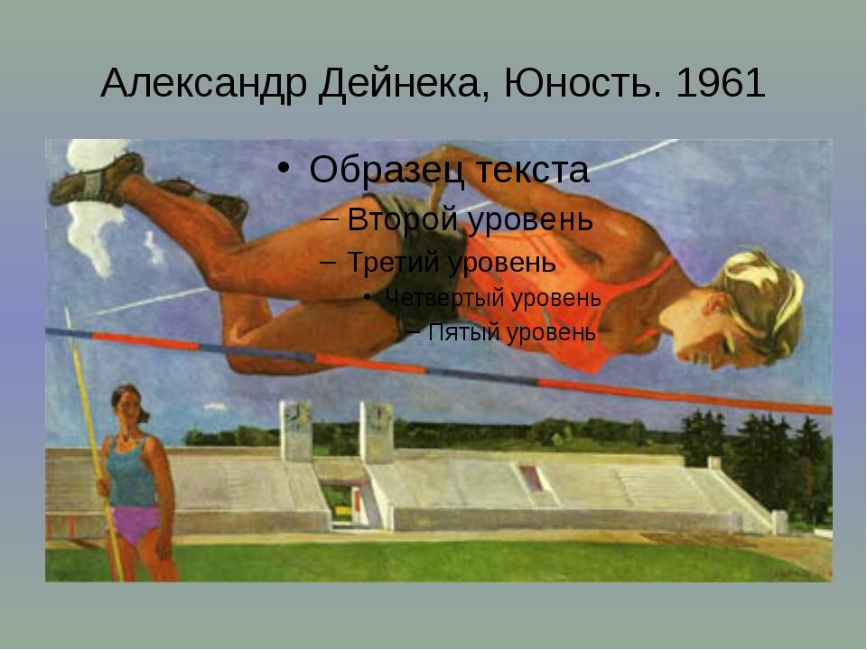 Александр Дейнека, Юность. 1961