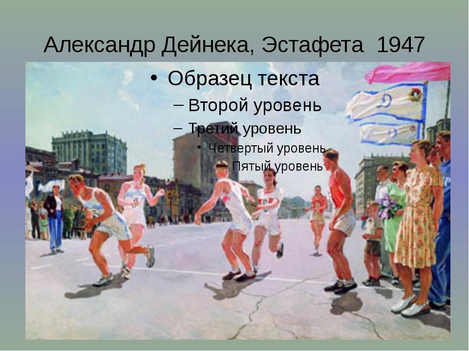 Александр Дейнека, Эстафета 1947