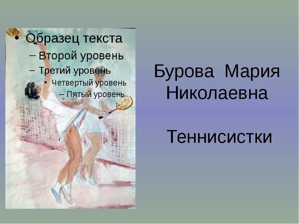 Бурова Мария Николаевна Теннисистки