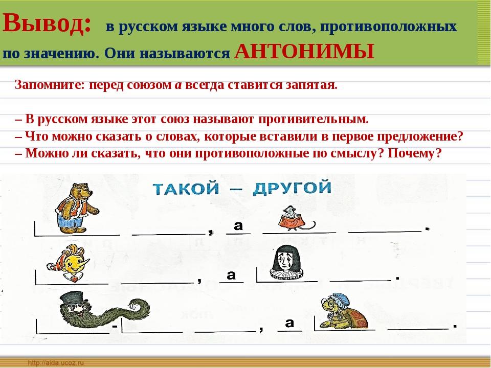 Запомните: перед союзом а всегда ставится запятая. – В русском языке этот со...