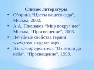 """Список литературы Сборник """"Цветы вашего сада"""", Москва, 2002. А.А. Плешаков """""""