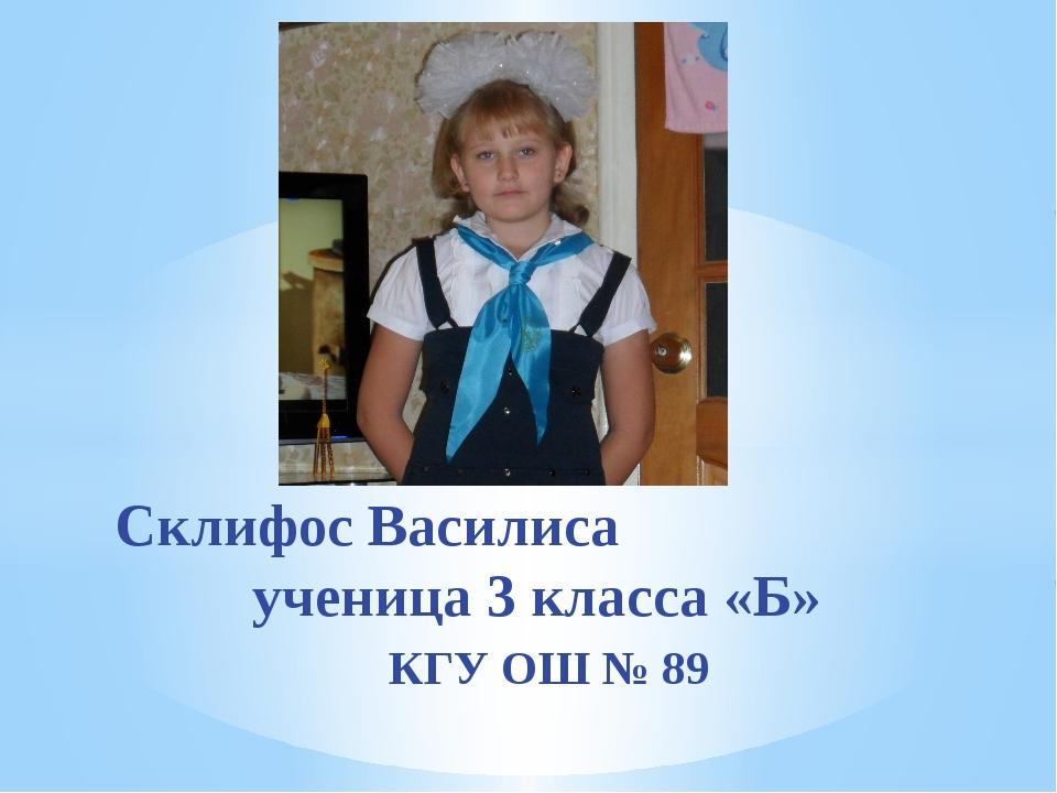 Склифос Василиса ученица 3 класса «Б» КГУ ОШ № 89