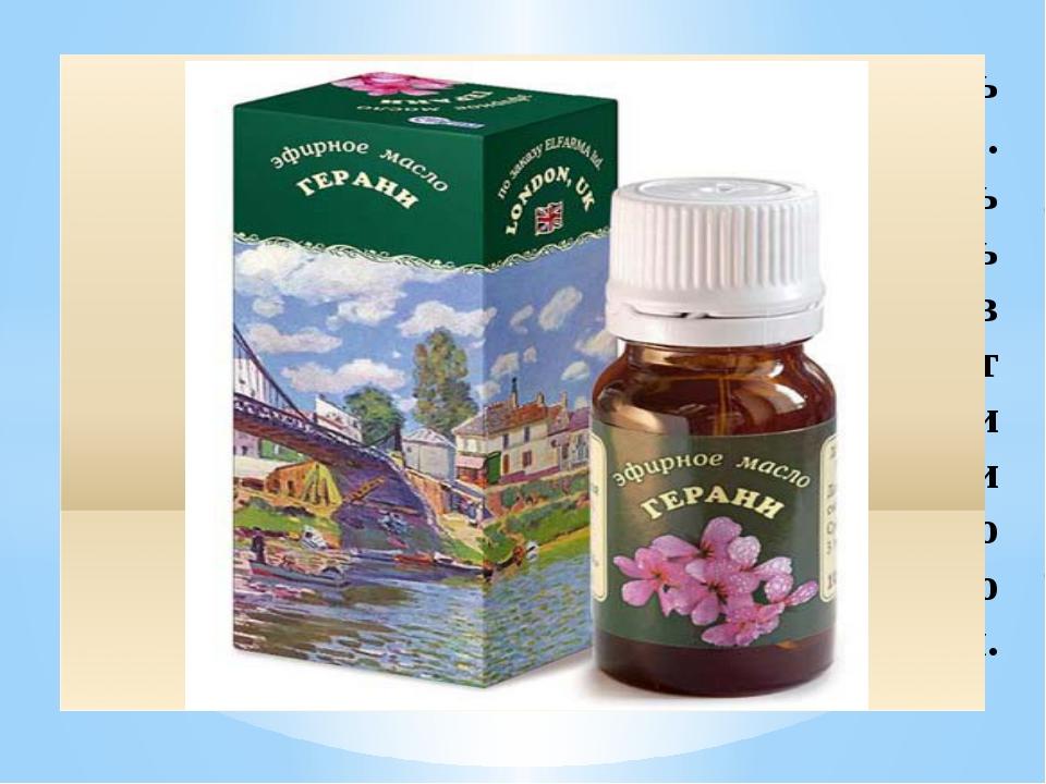 Ещё в древности герань считалось лекарственным растением. Если вы не знаете,...