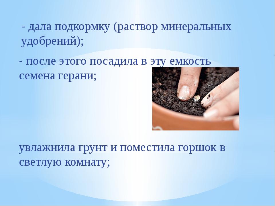 - дала подкормку (раствор минеральных удобрений); увлажнила грунт и поместила...
