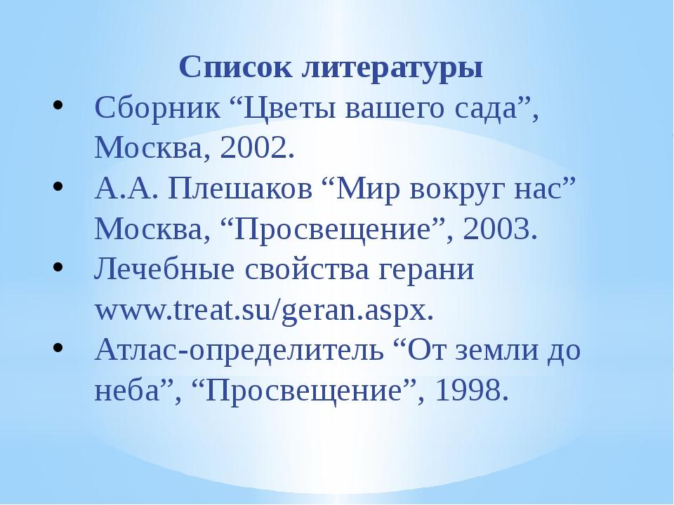 """Список литературы Сборник """"Цветы вашего сада"""", Москва, 2002. А.А. Плешаков """"..."""