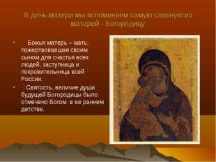 В день матери мы вспоминаем самую славную из матерей - Богородицу Божья матер