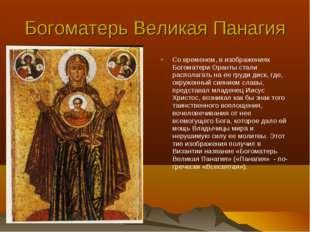 Богоматерь Великая Панагия Со временем, в изображениях Богоматери Оранты стал