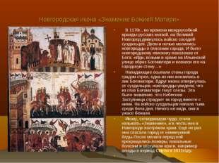Новгородская икона «Знамение Божией Матери» В 1170г., во времена междоусобной