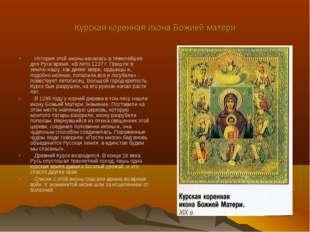Курская коренная икона Божией матери История этой иконы началась в тяжелейшее
