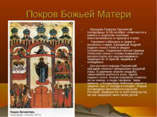 Покров Божьей Матери Праздник Покрова Пресвятой Богородицы 1(14) октября –отм